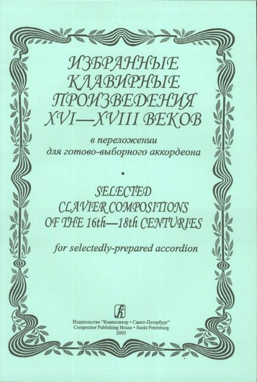 Selected Clavier Compositions of the XVI–XVIII Centuries. Arranged for bayan