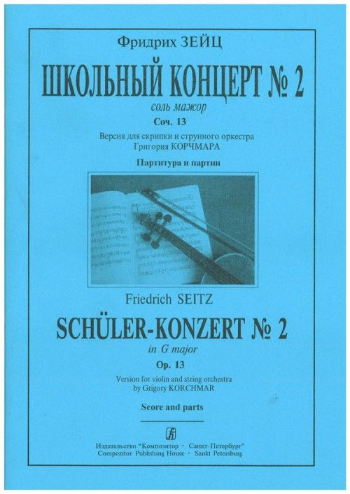 Schuler-Concerto ¹ 2 in G major. Op. 13. Version for violin and string orchestra by G. Korchmar. Score and parts