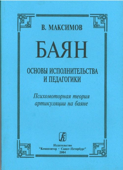 Bayan. Basis of performing art and pedagogics. Psycho-motor theory of articulation on the bayan