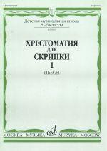 Opetusmateriaalikokoelma viululle. Musiikkikoulun 5.-6. luokka. Osa 1. Kappaleita. Toim. Shpanova M.V.