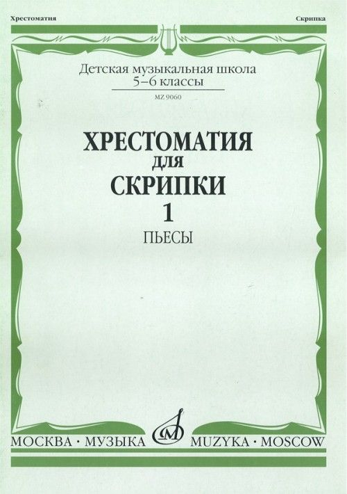 Music reader for violin. Music School 5-6. Part 1. Pieces. Ed. by Shpanova M.V.