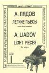 Легкие пьесы для фортепиано. Т. 1 (Средние и старшие классы).