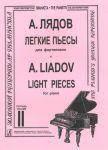 Легкие пьесы для фортепиано. Т. 2 (Средние и старшие классы).