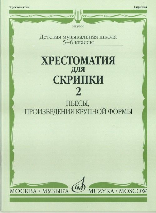 Music reader for violin. Music school 5-6. Part 2. Pieces, large-scale forms. Ed. by E. Orekhova
