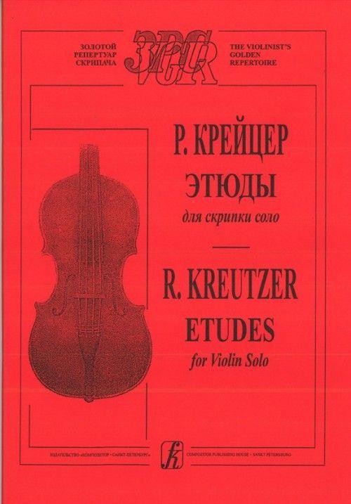 Этюды для скрипки соло (42 этюда)