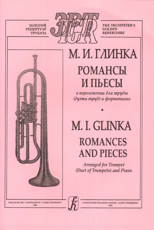Romances and Pieces. Arranged for trumpet (duet of trumpets) and piano. Piano score and part