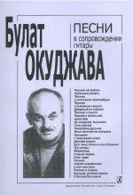 Песни Булата Окуджавы.