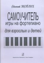 Piano Manual for Grown-Ups and Children. Begining period of studying. The 2nd publication. General edition by O. Getalova