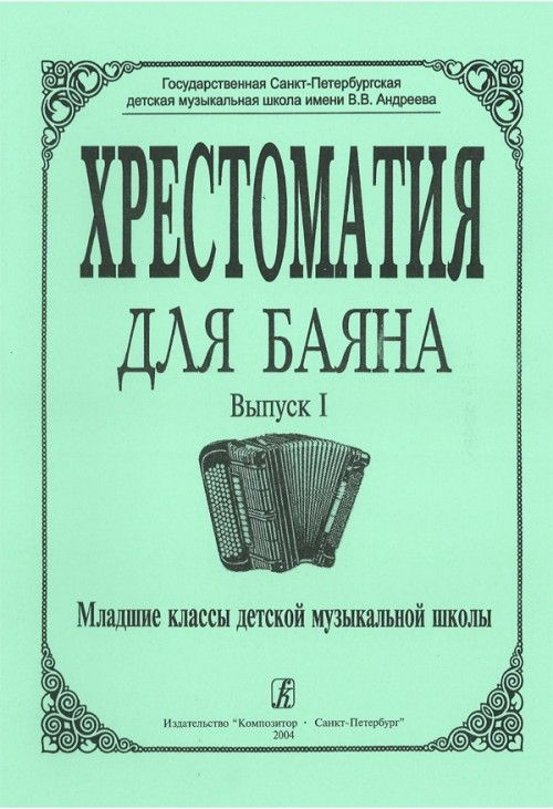 Education Collection on Bayan. Volume I. Junior forms of Children Music School
