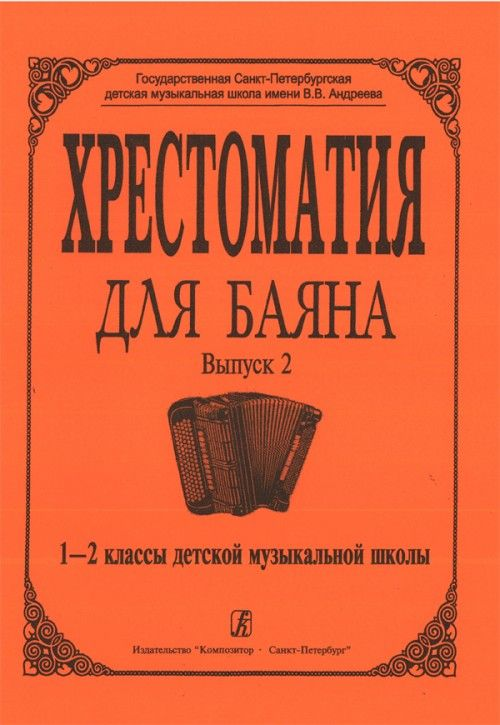 Education Collection on Bayan. Volume II. 1st–2nd forms of Children Music School