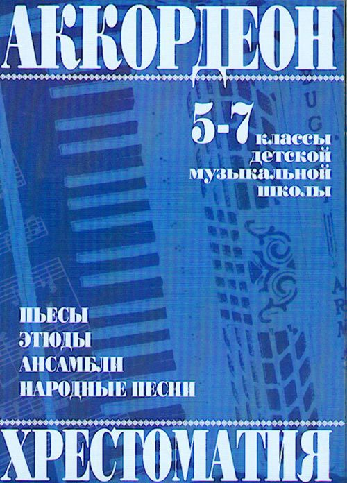 Music reader for piano accordion. Music school 5-7. Folk songs, pieces, etudes, ensembles (duets, trios). Ed. by V. Motov and G. Shakhov