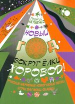 New year around the spruce tree. Russian new year folk songs, games and tales. In Russian
