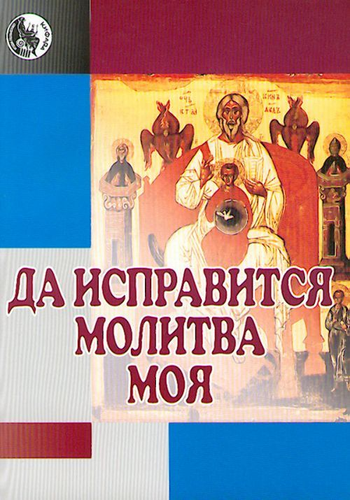 Russian spiritual music for choir (unaccompanied).