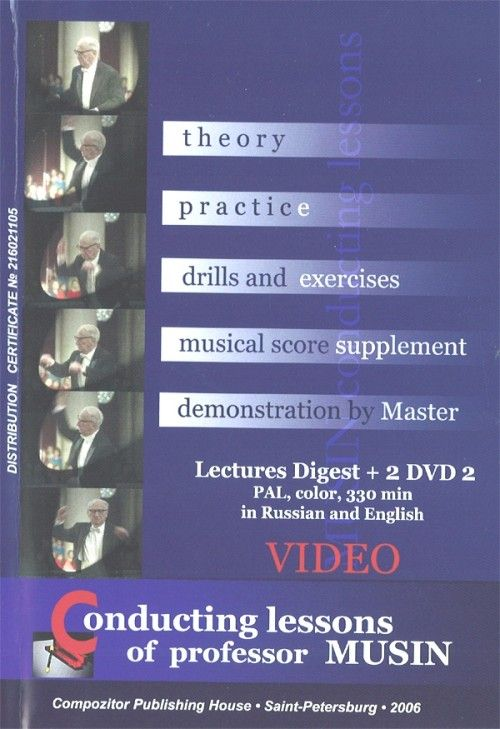 Conducting lessons of professor Musin. Lectures digest +  DVD PAL, 330 min. in Russian & English