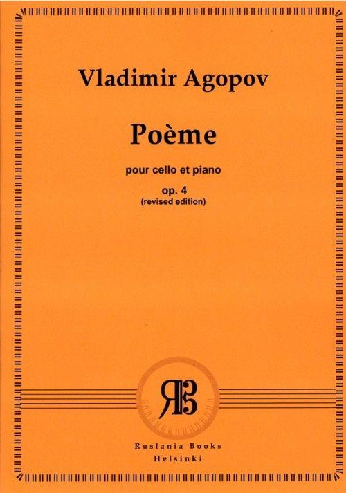 Поэма для виолончели и фортепиано. op. 4. No. 1. Новая редакция. Старшие классы ДМШ.