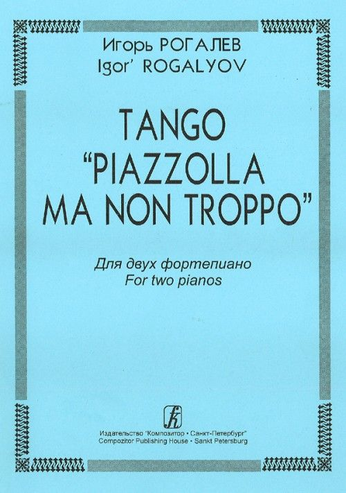 "Танго ""Piazzolla Ma Non Troppo"". Для двух фортепиано."