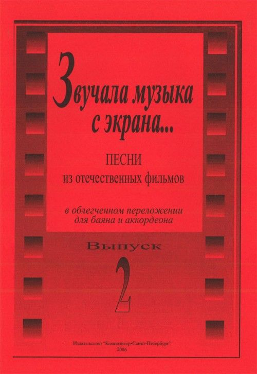 As the Music Sounded from the Screen... Songs from Russian films. Facilitated arrangement for bayan/ accordion. Vol. 2.