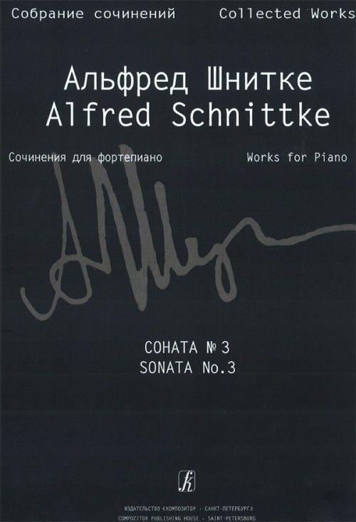 Соната No. 3 для фортепиано. Собрание сочинений. Серия VII. Том 1. Сочинения для фортепиано. Тетрадь 3.