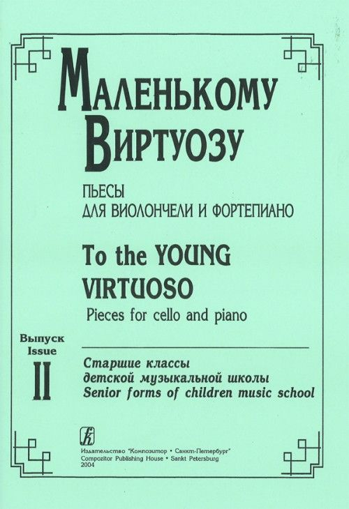 To the Young Virtuoso. Pieces for cello and piano. Volume II. Senior forms of children music school