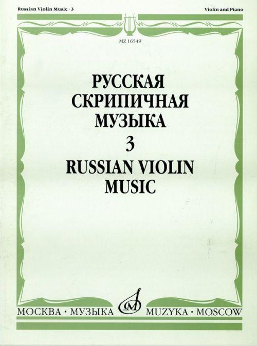 Русская скрипичная музыка для скрипки и фортепиано. Часть 3. Сост. Т. Ямпольский