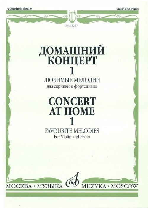 Concert at home 1. Favourite melodies for violin and piano. Ed. by T. Yampolsky