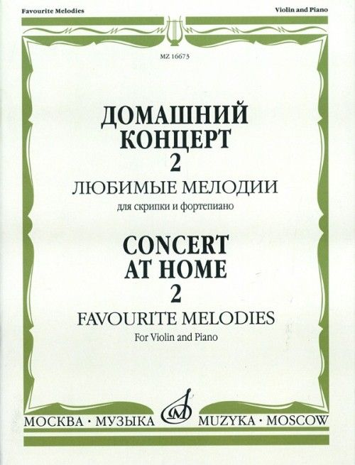 Concert at home 2. Favourite melodies for violin and piano. Ed. by T. Yampolsky