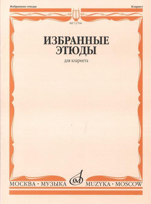 Избранные этюды для кларнета. Сост. В. Петров