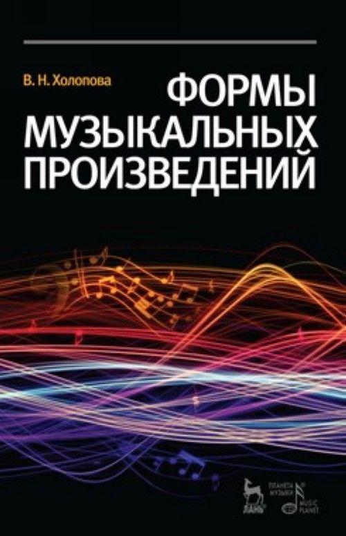 Формы музыкальных произведений: Учебное пособие. 4-е изд., испр.