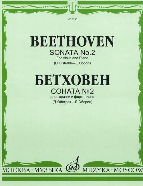 Sonata No. 2. For violin and piano. (Ed. by D. Oistrakh and L. Oborin)