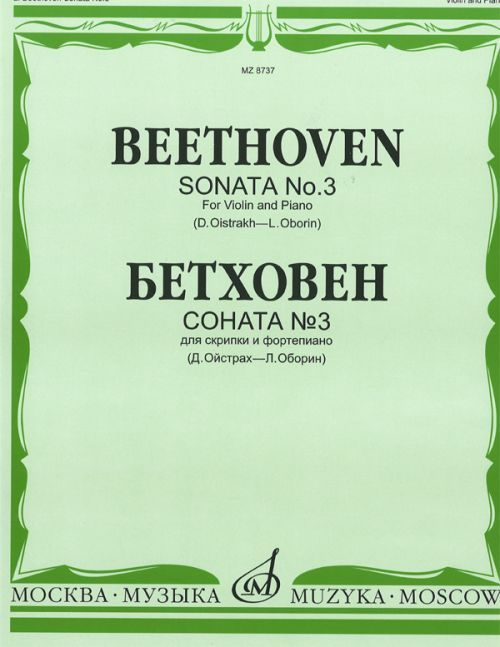Sonata No. 3. For violin and piano. (Ed. by D. Oistrakh and L. Oborin)