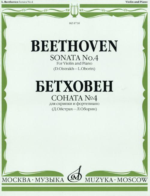 Sonata No. 4. For violin and piano. (Ed. by D. Oistrakh and L. Oborin)