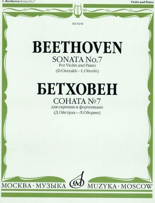 Sonata No. 7. For violin and piano. (Ed. by D. Oistrakh and L. Oborin)