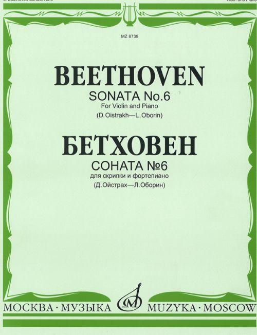 Sonata No. 6. For violin and piano. (Ed. by D. Oistrakh and L. Oborin)
