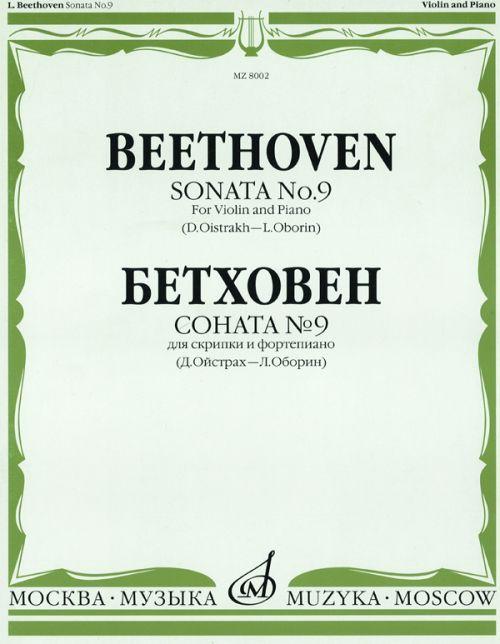 Sonata No. 9. For violin and piano. (Ed. by D. Oistrakh and L. Oborin)