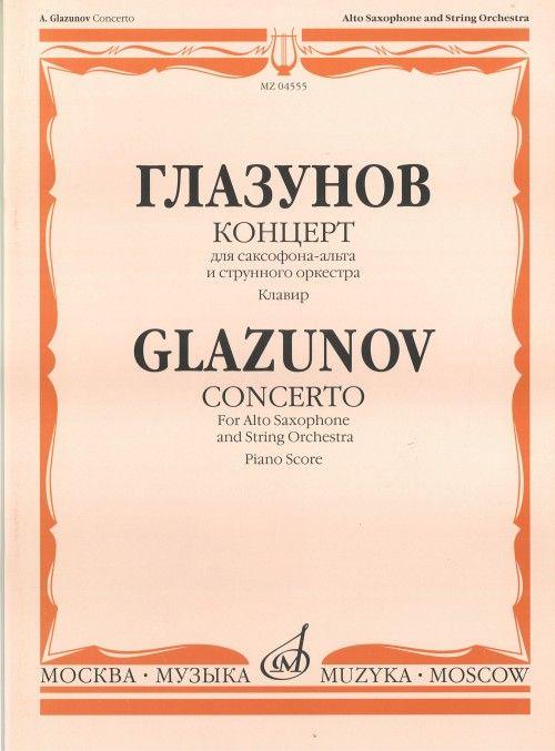 Концерт для саксофона-альта и струнного оркестра. Клавир. Соч. 109