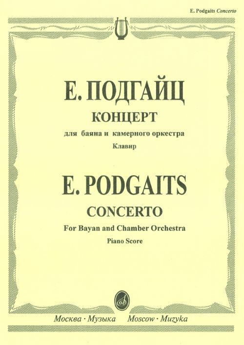 Concerto for bayan and chamber orchestra. Piano score.