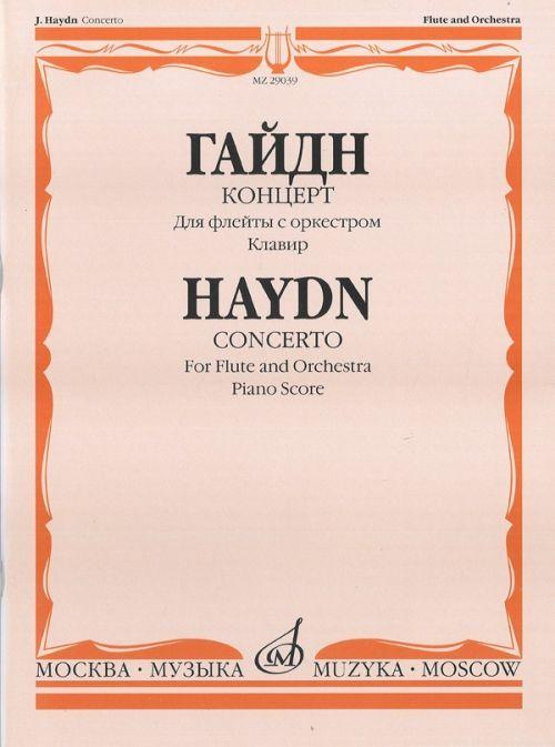 Концерт для флейты с оркестром Hob VIIf. Клавир.