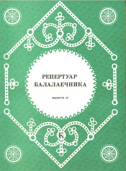 Repertoire of a balalaika player. Ed. by G...
