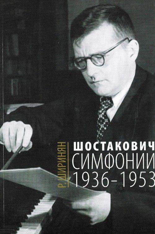 Shostakovich. Simfonii: 1936-1953