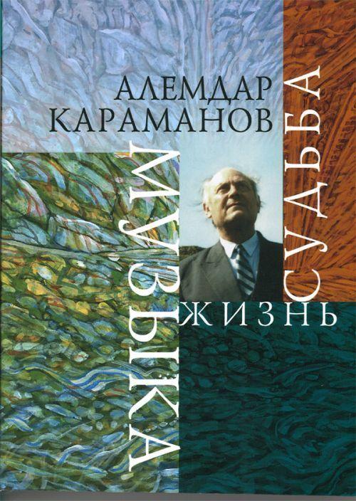 A. Karamanov. Muzyka. Zhizn. Sudba (sbornik statej)