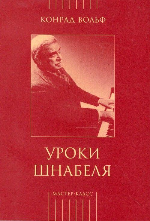 Uroki Shnabelja (+CD)