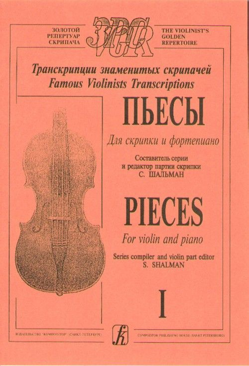 Pieces. For violin and piano. Volume I. Piano score and part