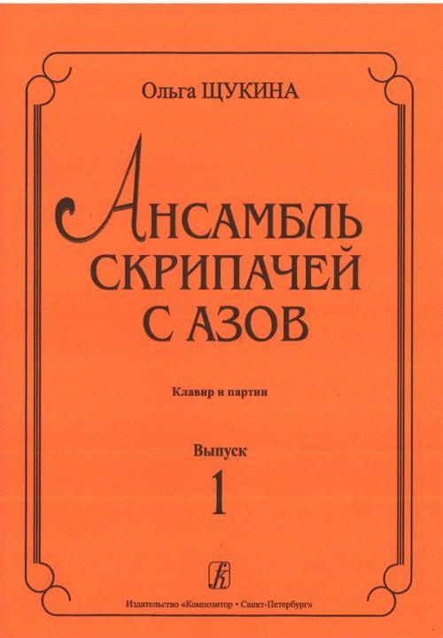 Ансамбль скрипачей с азов. Клавир и партии. Вып.1.