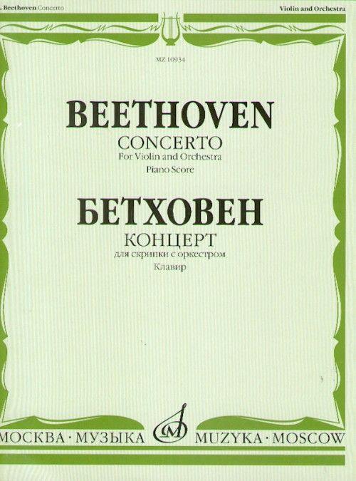Концерт для скрипки с оркестром. Клавир.