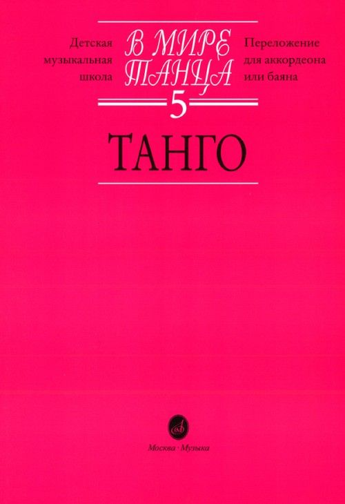 In the world of dance 5. Tango. Arranged for piano or button