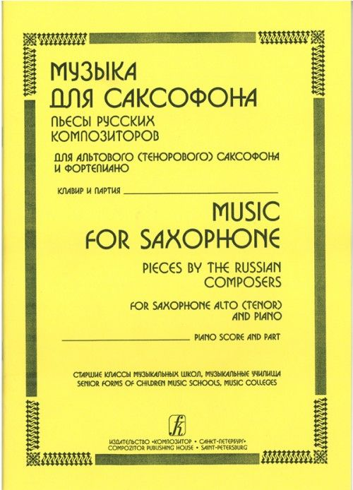 Music for Saxophone  Pieces by the Russian composers for
