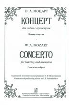 Concerto for hautboy and orchestra. Cadenzas and performing edition by I. F. Pushechnikov. Piano score and part