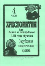 Educational Aid for Bayan and Accordion. I–III years of studying. Part 4. Western European Classics