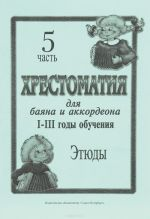 Educational Aid for Bayan and Accordion.I–III years of studying. Part 5. Etudes