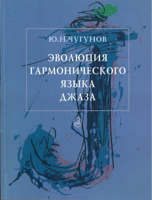 Evoljutsija garmonicheskogo jazyka dzhaza